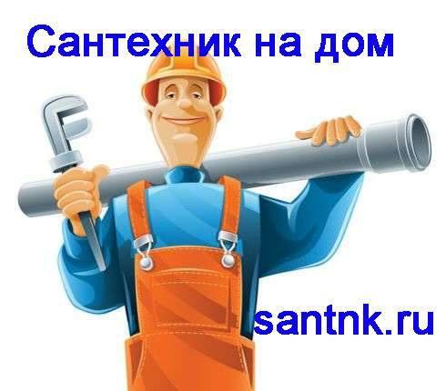 Сантехник Владимир